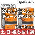 Continental (コンチネンタル) チューブ マウンテンバイク MTB 26 26×1.75-2.5(米式42mm) 2本セット 【あす楽】 P20Aug16