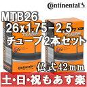 【返品保証】 コンチネンタル チューブ マウンテンバイク Continental 仏式42mm MTB 26 SV 26×1.75-2.5 2本セット 【あす楽】