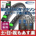 【返品保証】 シュワルベ マラソン SCHWALBE MARATHON タイヤとチューブ2本セット (26x1.75-13SV) マウンテンバイク MTB 送料無料 【あす楽】 02P03Dec16 0824楽天カード分割 1201_flash