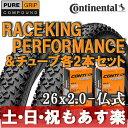 【返品保証】 コンチネンタル マウンテンバイク レース キング Continental Race King Performance 26x2.0 マウンテンバイク タイヤとチューブ 2本セット 26x2.0 仏式26 MTB 【あす楽】