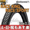 【返品保証】 コンチネンタル マウンテンバイク レース キング レース スポーツ Continental Race King Race Sport 26x2.2 マウンテンバイク タイヤ MTB 【あす楽】