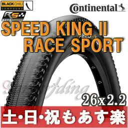 【返品保証】 コンチネンタル マウンテンバイク スピード キング レース スポーツ Continental Speed King ll Race Sport 26x2.2 マウンテンバイク タイヤ MTB 【あす楽】