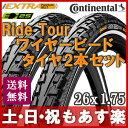 【返品保証】コンチネンタル ライドツアー Continental Ride Tour 26x1.75 ワイヤービード タイヤ MTB マウンテンバイク 通勤 通学 2本セット 【あす楽】