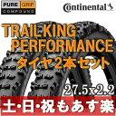 【返品保証】 コンチネンタル マウンテンバイク トレイル キング Continental Trail King Performance 27.5x2.2 マウンテンバイク タイヤ 2本セット MTB 【あす楽】 02P03Dec16 0824楽天カード分割 1201_flash