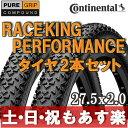 【返品保証】 コンチネンタル マウンテンバイク レース キング Continental Race King Performance 27.5x2.0 マウンテンバイク タイヤ 2本セット MTB 【あす楽】 02P03Dec16 0824楽天カード分割 1201_flash