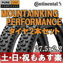 【返品保証】 コンチネンタル マウンテンバイク マウンテン キング 2 Continental Mountain King II Performance 27.5x2.2 マウンテンバイク タイヤ 2本セット MTB 【あす楽】 02P03Dec16 0824楽天カード分割 1201_flash