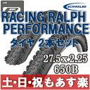 【返品保証】 Schwalbe シュワルベ マウンテンバイク Racing Ralph レーシングラルフ パフォーマンス 27.5x2.25 マウンテンバイク MTB タイヤ 2本セット 【あす楽】