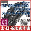 【返品保証】 スパイク タイヤ Schwalbe シュワルベ ICE SPIKER PRO EVOLUTION LiteSkin アイススパイカープロ スパイク マウンテンバイク MTB タイヤ 2本セット 27.5x2.25 650B 送料無料 【あす楽】 02P03Dec16 0824楽天カード分割 1201_flash