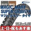 【返品保証】 Schwalbe シュワルベ マウンテンバイク MAGIC MARY マジックマリー Super Gravity TL-Eazy バートスターコンパウンド マウンテンバイク MTB タイヤ 27.5x2.35 【あす楽】