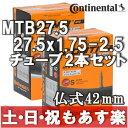 【返品保証】 コンチネンタル チューブ マウンテンバイク Continental 仏式42mm MTB 27.5 SV 27.5x1.75-2.5 2本セット 【あす楽】02P03Dec16 0824楽天カード分割