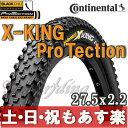 【返品保証】 コンチネンタル マウンテンバイク エックスキング Continental X-King ProTection 27.5x2.2 マウンテンバイク タイヤ MTB 【あす楽】