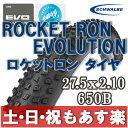 【返品保証】 Schwalbe シュワルベ マウンテンバイク ROCKET RON ロケット ロン EVOLUTION SnakeSkin マウンテンバイク MTB タイヤ 27.5x2.1 【あす楽】