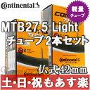 【返品保証】 コンチネンタル 軽量チューブ マウンテンバイク Continental 仏式42mm MTB 27.5 Light SV 27.5x1.75-2.4 2本セット 【あす楽】