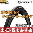 【13時までのご注文で、土日・祝日もあす楽対応】Continental(コンチネンタル) SPRINTER スプリンター チューブラータイヤ 28x22mm