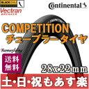 【13時までのご注文で、土日・祝日もあす楽対応】Continental(コンチネンタル) COMPETITION コンペティション チューブラータイヤ 28x22mm