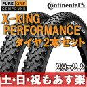 【返品保証】 コンチネンタル マウンテンバイク エックスキング Continental X-King Performance 29x2.2 マウンテンバイク タイヤ 2本..