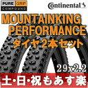 【13時までのご注文で、土日・祝日もあす楽対応】お得な2本セット!Continental(コンチネンタル)Mountain King II Performance マウンテン キング2 2本セット29x2.2