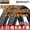 【13時までのご注文で、土日・祝日もあす楽対応】お得な2本セット! Continental(コンチネンタル)Race King Performance レース キング 2本セット(29x2.2)
