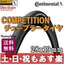 【13時までのご注文で、土日・祝日もあす楽対応】Continental(コンチネンタル) COMPETITION コンペティション チューブラータイヤ 28x19mm