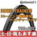 【返品保証】 コンチネンタル ホームトレーナー Continental HOME TRAINER ロードバイク タイヤ (700X23C) 【あす楽】02P03...