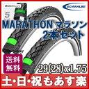 【13時までのご注文で、土日・祝日もあす楽対応】お得な2本セット! SCHWALBE(シュワルベ) MARATHON マラソン 2本セット29(28)×1.75