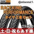 コンチネンタル マウンテンバイク レース キング Continental Race King Performance 29x2.0 マウンテンバイク タイヤ 2本セット MTB 【あす楽】 02P01Oct16 1005_flash0824楽天カード分割