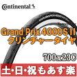 【返品保証】 コンチネンタル 4000s 2 grand prix 4000s2 Continental グランプリ 4000S II 700×23C(622) 【あす楽】 02P03Dec16 0824楽天カード分割 1201_flash