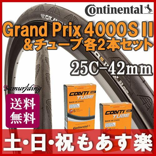 ������ȥ��塼��2�ܥ��å�Continental(������ͥ�)GRANDPRIX4000SII�����ץ�4000S2700×25C-ʩ��42mm