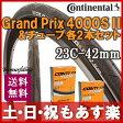 タイヤとチューブ2本セット Continental(コンチネンタル) GRAND PRIX 4000 S II グランプリ4000S2 700×23C-仏式42mm ロードバイク 送料無料 【あす楽】 P20Aug16