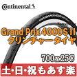 Continental(コンチネンタル) GRAND PRIX 4000 S II グランプリ4000S2 700×25C(622) ロードバイク タイヤ 【あす楽】 P20Aug16
