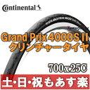 【返品保証】 コンチネンタル 4000s 2 grand prix 4000s2 Continental グランプリ 4000S II 700×25C(622) ロードバイク タイヤ 【あす楽】