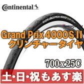 コンチネンタル 4000s 2 grand prix 4000s2 Continental グランプリ 4000S II 700×25C(622) ロードバイク タイヤ 【あす楽】 02P03Sep16 0902_flash 0824楽天カード分割