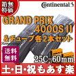 [箱・説明書無 限定特価]タイヤとチューブ2本セット Continental(コンチネンタル) GRAND PRIX 4000 S II グランプリ4000S2 700×25C-仏式60mm 02P27May16