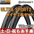 2本セット Continental(コンチネンタル) UltraSport2 ウルトラスポーツ2 700×25C(622) 02P27May16