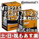 【返品保証】 コンチネンタル チューブ マウンテンバイク Continental 米式40mm MTB 27.5 AV 27.5x1.75-2.5 2本セット 【あす楽】