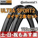 【返品保証】 コンチネンタル ウルトラ スポーツ Continental Ultra Sport 2 2本セット ロードバイク タイヤ 700×23C(622) 【あす楽】