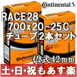 コンチネンタル チューブ ロードバイク Continental 仏式42mm Race28 SV 700×20-25C 2本セット 【あす楽】02P03Sep16 0824楽天カード分割