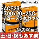 コンチネンタル チューブ ロードバイク Continental 仏式60mm Race28 SV 700×20-25C 2本セット 【あす楽】02P01Oct16 0824楽天カード分割