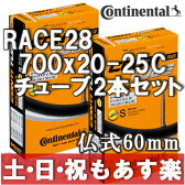 【返品保証】 コンチネンタル チューブ ロードバイク Continental 仏式60mm Race28 SV 700×20-25C 2本セット 【あす楽】02P03Dec16 0824楽天カード分割