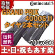 [箱・説明書無 限定特価]Continental(コンチネンタル) GRAND PRIX 4000 S II グランプリ4000S2 700×25C(622) ロードバイク タイヤ 2本セット 送料無料 【あす楽】 P01Jul16