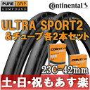 【返品保証】 コンチネンタル ウルトラ スポーツ Continental Ultra Sport 2 タイヤとチューブ 2本セット (700×23C-仏式42mm) ロードバイク クロスバイク 【あす楽】