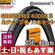 タイヤとチューブ10本セット Continental(コンチネンタル) GRAND PRIX 4000 S II グランプリ4000S2 700×25C-仏式42mm 532P15May16
