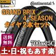 コンチネンタル Continental Grand Prix 4-Season 4シーズン ロードバイク タイヤ 2本セット 700X25C 送料無料 【あす楽】 02P03Sep16 0902_flash 0824楽天カード分割