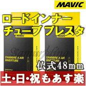 【返品保証】 ロードバイク インナー チューブ MAVIC マビック ロードバイク インナー チューブ プレスタ 仏式48mm 2本セット 【あす楽】02P03Dec16 0824楽天カード分割 1201_flash