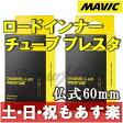 MAVIC(マビック) ロードバイク インナー チューブ プレスタ (仏式60mm) 2本セット 【あす楽】 02P09Jul16