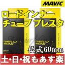 ロードバイク インナー チューブ MAVIC マビック ロードバイク インナー チューブ プレスタ 仏式60mm 2本セット 【あす楽】02P01Oct16 0824楽天カード分割