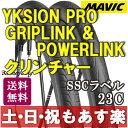 ロードバイク タイヤ ロードバイク MAVIC マビック YKSION PRO GRIPLINK&POWERLINK 2016 イクシオンプロ グリップリンク&...