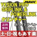 【返品保証】 ロードバイク タイヤ ロードバイク MAVIC マビック YKSION PRO GRIPLINK&POWERLINK 2016 イクシオンプロ グ...