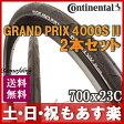 Continental(コンチネンタル) GRAND PRIX 4000 S II グランプリ4000S2 700×23C(622) ロードバイク タイヤ 2本セット 送料無料 送料無料 【あす楽】 P20Aug16