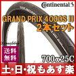 Continental(コンチネンタル) GRAND PRIX 4000SII グランプリ4000S2 700×25C(622) ロードバイク タイヤ 2本セット 送料無料 【あす楽】 02P09Jul16
